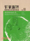 有氧建築:綠建築的足跡與對話:ideas and stories behind the design of green architecture by Bio architecture formosana