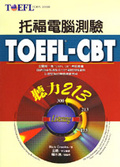 托福電腦測驗:TOEFL-CBT聽力213