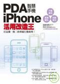 PDA智慧手機/iPhone活用改造王