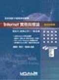 Internet實務與導論:網路e典通