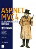ASP.NET MVC4全方位專業網站開發實戰演練