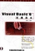 Visual Basic 6實例教本