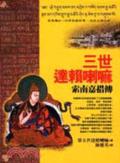 三世達賴喇嘛:索南嘉措傳
