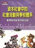 資本社會中的社會流動與學校體系:批判教育社會學的分析