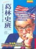 葛林史班:全世界最有權力的央行總裁:a biography