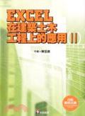 EXCEL在建築土木工程上的應用II