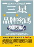 三星品牌密碼:亞洲新興標桿企業