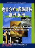 危害分析與風險評估操作手冊