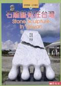 石雕藝術在臺灣