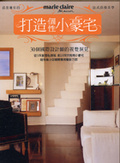 打造個性小豪宅:30個國際設計師的視覺洞見-展現小坪數的空間大格局