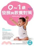 0-1歲發展與教養對策