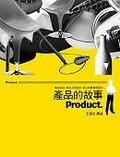產品的故事
