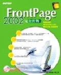 FrontPage 2002完全實戰