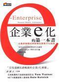 企業e化的第一本書:企業經營模式與架構全面電子化指南
