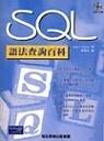 SQL語法查詢百科
