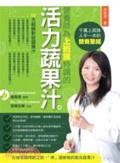 營養師為上班族特調的活力蔬果汁:對症蔬果汁處方籤
