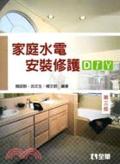 家庭水電安裝修護DIY