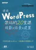 使用WordPress架站的20堂課:規劃x佈景x建置
