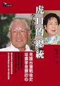 虎口的總統:李登輝與曾文惠