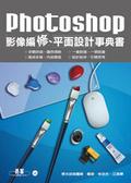 Photoshop:影像編修.平面設計事典書