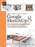 Google SketchUp 8設計實感與快速繪圖表現