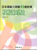 日本語能力測驗2級對策模擬測驗