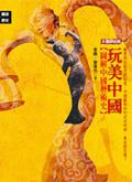 玩美中國:圖解中國藝術史