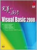 Visual Basic 2008完美的演繹