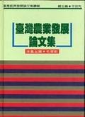 臺灣農業發展論文集