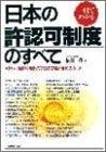 日本の許認可制度のすベて:巨大⋅緻密な規制のアミの實態と緩和のゆくえ