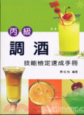 丙級調酒技能檢定速成手冊