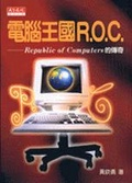電腦王國R. O. C:Republic of computers的傳奇:the Republic of Computers:the Republic of computers