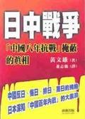 日中戰爭:「中國八年抗戰」掩蔽的真相