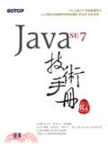 Java SE 7技術手冊