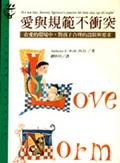 愛與規範不衝突:在愛的環境中-對孩子合理的設限與要求