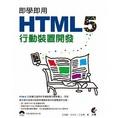 即學即用HTML 5行動裝置開發