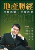 地產勝經2010:因屋而富.因屋而貴