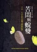 苦悶與蛻變:六 .七 年代台灣文學與社會