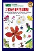 台灣特色野花圖鑑