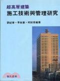 超高展建築施工技術與管理研究