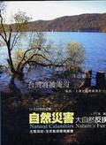 自然災害:大自然反撲:nature