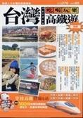 台灣高鐵遊