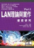 LAN理論與實作徹底研究