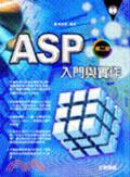 ASP入門與實作