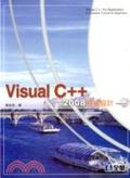 Visual C++ 2008程式設計