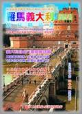 羅馬義大利旅行精品書:持pass坐義鐵暢遊義大利:最簡單的自由旅行方案