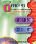 Office 97:Word及Excel電腦技能檢定題庫