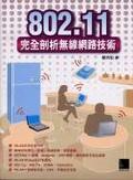 802. 11完全剖析無線網路技術