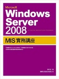 Microsoft Windows Server 2008 MIS實務講座