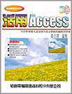 活用 Access